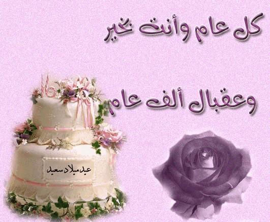 happy birthday orama 5991_11331470110